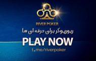 ريور پوکر - ثبت نام در river poker برترین سایت پوكر آنلاين فارسي