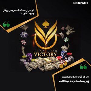 ثبت نام در p4v - play for victory