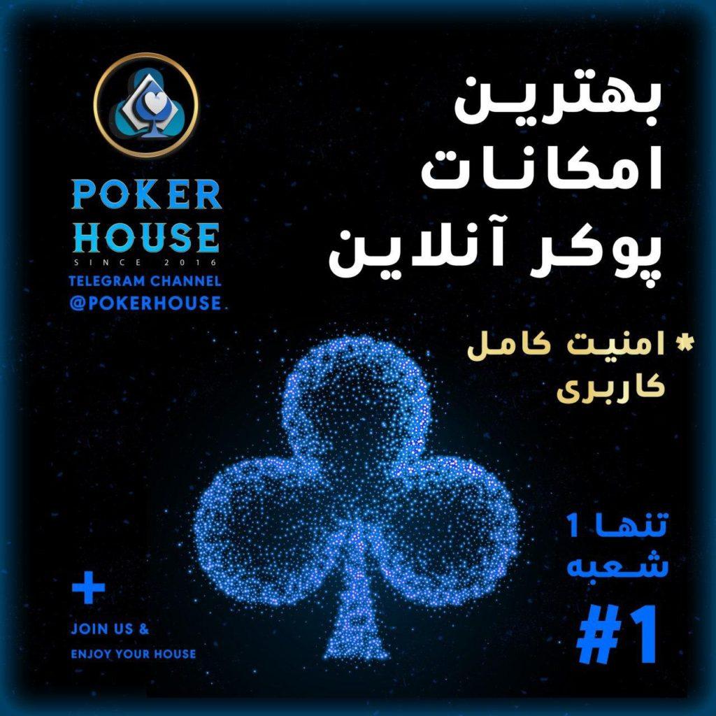 house poker