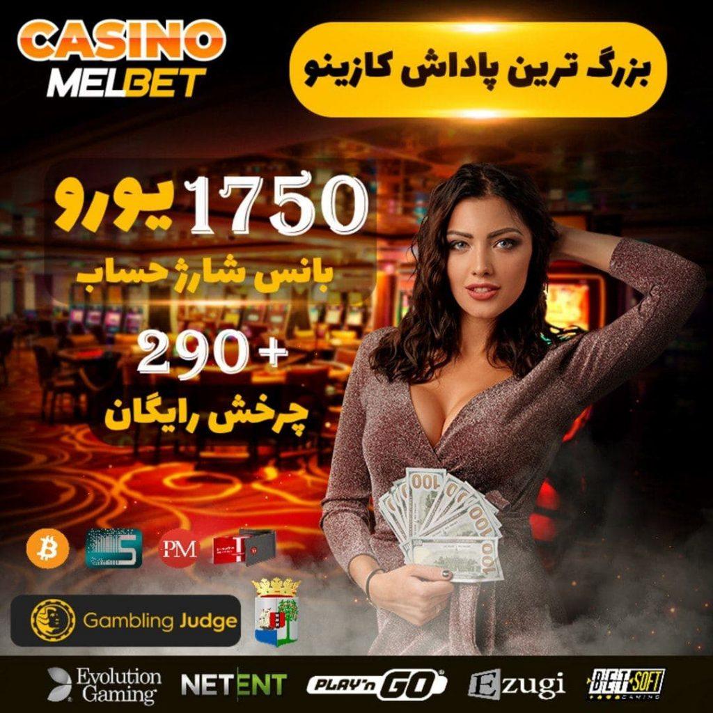 mellbet casino